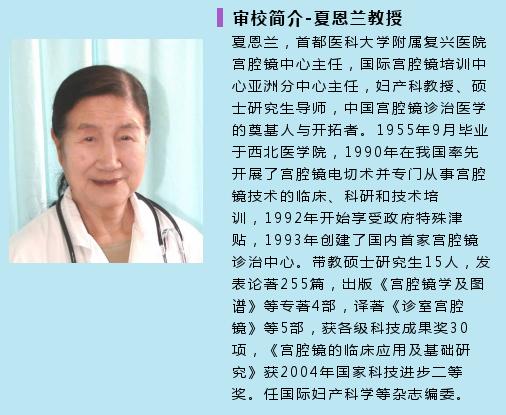 夏恩兰教授简介.png