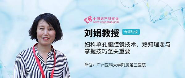 妇科单孔腹腔镜技术