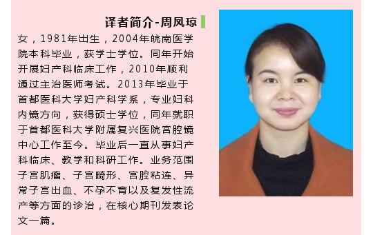 周凤琼简历.png