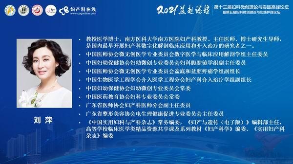 刘萍.jpg