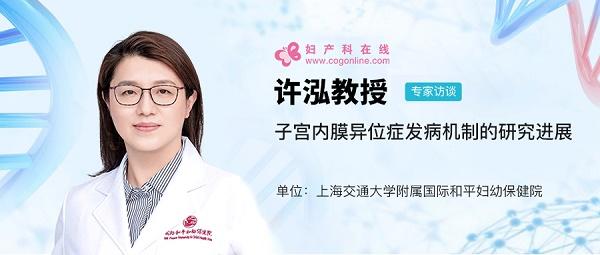 子宫内膜异位症机制研究